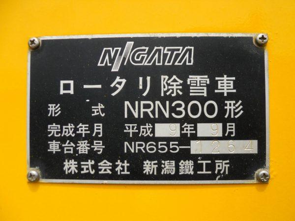 Niigata Transys_NR655改