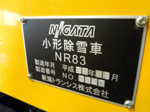 Niigata Transys_NR83