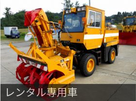 Rent a machine limited for Niigata